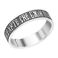 Кольцо с молитвой - фото 5224